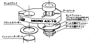 Micro Seiki AX Armbase